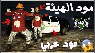 مود الهيئة الامر بالمعروف في قراند 😱😨 || اول مود عربي في العالم ( تصميمي )