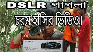New DSLR Funny Video 2018 | Bangla Funny Video 2018 | Pagla Tuber