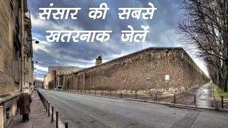 संसार की सबसे खतरनाक जेलें World Most Dangerous Prison History in Hindi