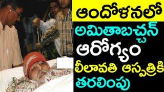 ఆందోళనలో అమితాబచ్చన్ ఆరోగ్యం |Amithabachan in hospital|amithabachan in lilavati hospital|amitabachan