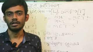 মাত্রাসমীকরণ মনে রাখার সহজ উপায় । Dimensions | HSC Physics BanglaTutorial
