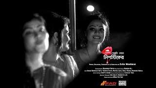 গল্পটা লাল লিপস্টিকের || Golpota Lal Lipsticker || Short Film || Antu || Elvin || EvAn MonAwar