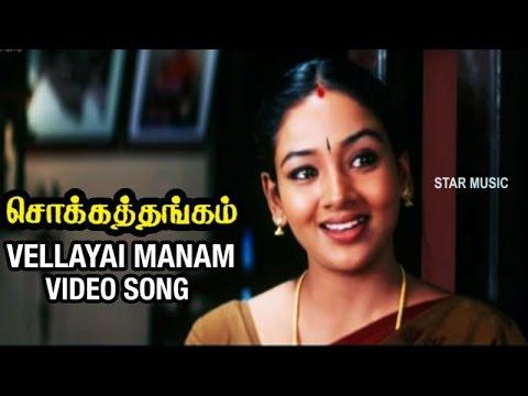 Xxx Mp4 Vellayai Manam Video Song Chokka Thangam Tamil Movie Vijayakanth Soundarya Deva 3gp Sex