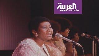 وفاة ملكة موسيقى السول أريثا فرانكلين