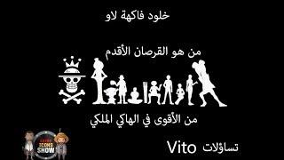 فيتو 4 - من هو القرصان الأقدم في ون بيس