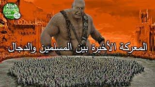 المعركة الأخيرة بين المسلمين والدجال | ظهورالمسيح الدجال، يأجوج ومأجوج، علامات الساعة