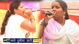 Nache Duniya Sari || नाचे दुनिया सारी  || Lalita Sharma || Haryanvi Ragni