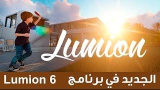 #2 تحريك الاوبجيكت و الاشخاص  Mass Movement  :: What's new in Lumion 6.0