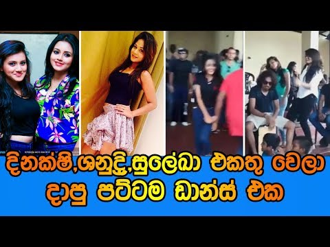 Xxx Mp4 Dinakshi Shanudrie Suleka Dance දිනක්ෂි ශනුද්රි සුලේඛා එකතු වෙලා දාපු පට්ටම ඩාන්ස් එක 3gp Sex