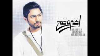 Tamer Hosny - Ekhtart Sah تامر حسني - إخترت صح