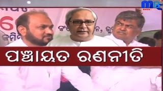 Panchayat Rananiti - All Political Parties Geared Up For Odisha Polls 2017 | Views Tonight