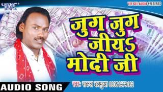 सबसे हिट गाना 2017 - जुग जुग जियs MODI Ji - Jug Jug Jiya Modi Ji - Sakal Balamua - Bhojpuri Hot Song