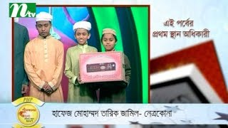 PHP Quran er Alo 2017   Episode 24   NTV Islamic Competition Programme