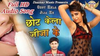 इस गाने को 18 + से कम उम्र वाले ना सुने - Sonu Tiwari - Superhit Bhojpuri Hot Songs 2017