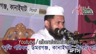 The Holy Quran Quri Shoidul Islam