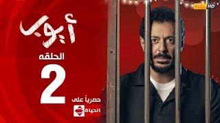 مسلسل أيوب بطولة مصطفى شعبان – الحلقة الثانية (٢)|  (Ayoub Series(EP2