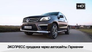 ЭКСПРЕСС продажа через авто сайты Германии /// Mercedes ML 63 AMG