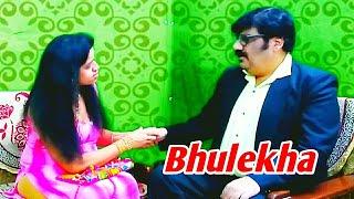 Bhulekha comedy / Punjabi , multani / saraiki comedy video