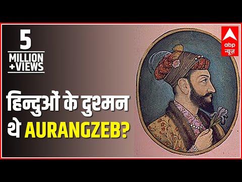Xxx Mp4 Vyakti Vishesh Was Aurangzeb An Enemy Of Hindus 3gp Sex