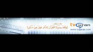 القرآن الكريم بصوت الحسن برعية - من سورة الأحقاف