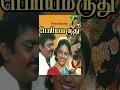 Periya Marudhu Full Movie : Vijayakanth, Ranjitha