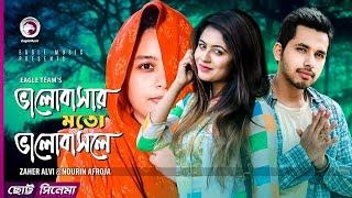Bhalobashar Moto Bhalobashle | Chotto Cinema | Zaher Alvi | Nourin Afroja | Bangla Short Film 2018
