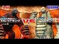Download Video Download Daikaiju Battle Ultra Coliseum DX - EX Red King vs Red King 3GP MP4 FLV