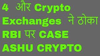 4 aur crypto exchanges ne thoka case Rbi ke khilaf  ; Latest cryptocurrency News