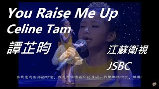 You Raise Me Up - Celine Tam 譚芷昀 - 江蘇衛視 - 情動江蘇