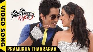 Naalo Okkadu Full Video Songs - Pramukha Thaararaa Video Song - Siddharth, Deepa Sannidhi