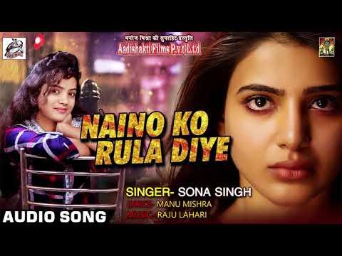 Xxx Mp4 Sona Singh Hindi Sad Song नैनो को रुला दिये Naino Ko Rula Diye Hindi Sad Songs 2018 3gp Sex