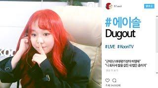 [ENG] 쇼미6 SMTM6 히로인 에이솔(Asol)의 첫 라이브! 실력증명!! #Dugout #LIVE #KoonTV