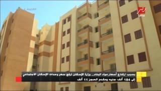 وزارة الإسكان توضح سبب ارتفاع وحدات الإسكان الاجتماعي ومقدم الحجز #الجمعة_في_مصر