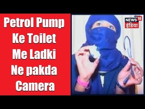 Petrol Pump Ke Toilet Me Ladki Ne pakda Camera