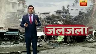 Special Report: Indonesia Turns Into Pile Of Debris | ABP News