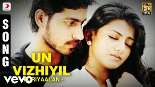 Poriyaalan - Un Vizhiyil  Song | M.S. Jones