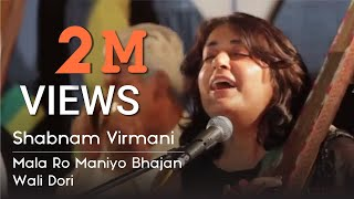 Mala Ro Maniyo By Shabnam Virmani #RajasthanKabirYatra