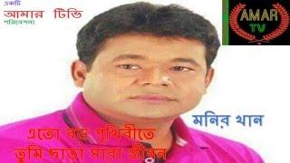 Eto Betha Rakhbo ki kore With Lyric (Bangla Sad Song By Monir Khan)