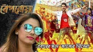 Beporowa Title Song   Ziaul Roshan   Bobby Haque   Raja Chanda