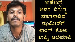 Upendra Fan gave Return counter To Zameer, for Telling Unwanted Talks On Upendra