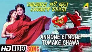 Anmone Ei Mone Tomake Chawa | Premer Phande Kakatua | Bengali Movie Song | Anwesha, Sujoy