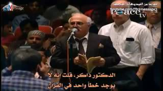 عربي يحاول اعجاز ذاكر نايك فيضحك علية الحضور بالطعن بالقران Zakir Naik
