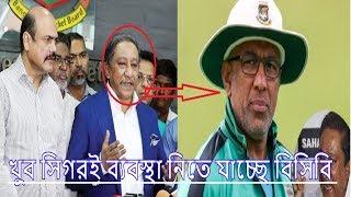 হাথুরাসিংহের বিরুদ্ধে চাপা ক্ষোভ! এবার যা করতে যাচ্ছে বিসিবি | bangladesh cricket board bcb