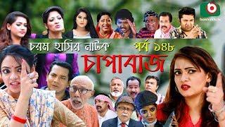 Bangla Comedy Natok | Chapabaj | EP - 148 | ATM Samsuzzaman, Hasan Jahangir, Joy, Eshana, Any