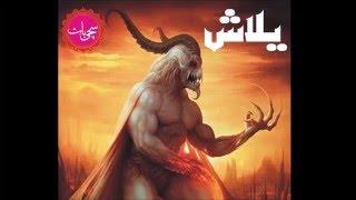 Yallash Qadiyanion K Khuda Ka Naam.Must Watch