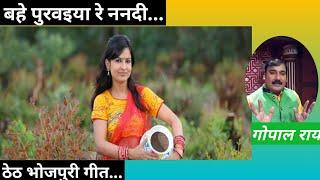 बहे पुरवइया रे ननदी/ bahe purvaiya re Nanadi- Gopal Rai Bhojpuri Hit Song