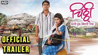 चिठ्ठी | Chitthi Official Trailer 2018 | Dhanashri Kadgaonkar, Shubhankar Ekbote | New Marathi Movie