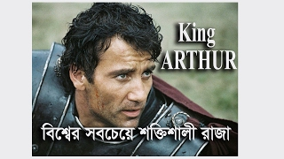 Secret History-03|| History Of King Arher|| Largest Information Site In Bangladesh