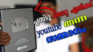 Youtube sent.... silver play button | my life | mobile & tricks| Anish abraham