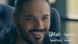 Ramy Ayach - Alby Waga'ny (Official Music Video) | رامي عياش - قلبى وجعني (الكليب الرسمى)